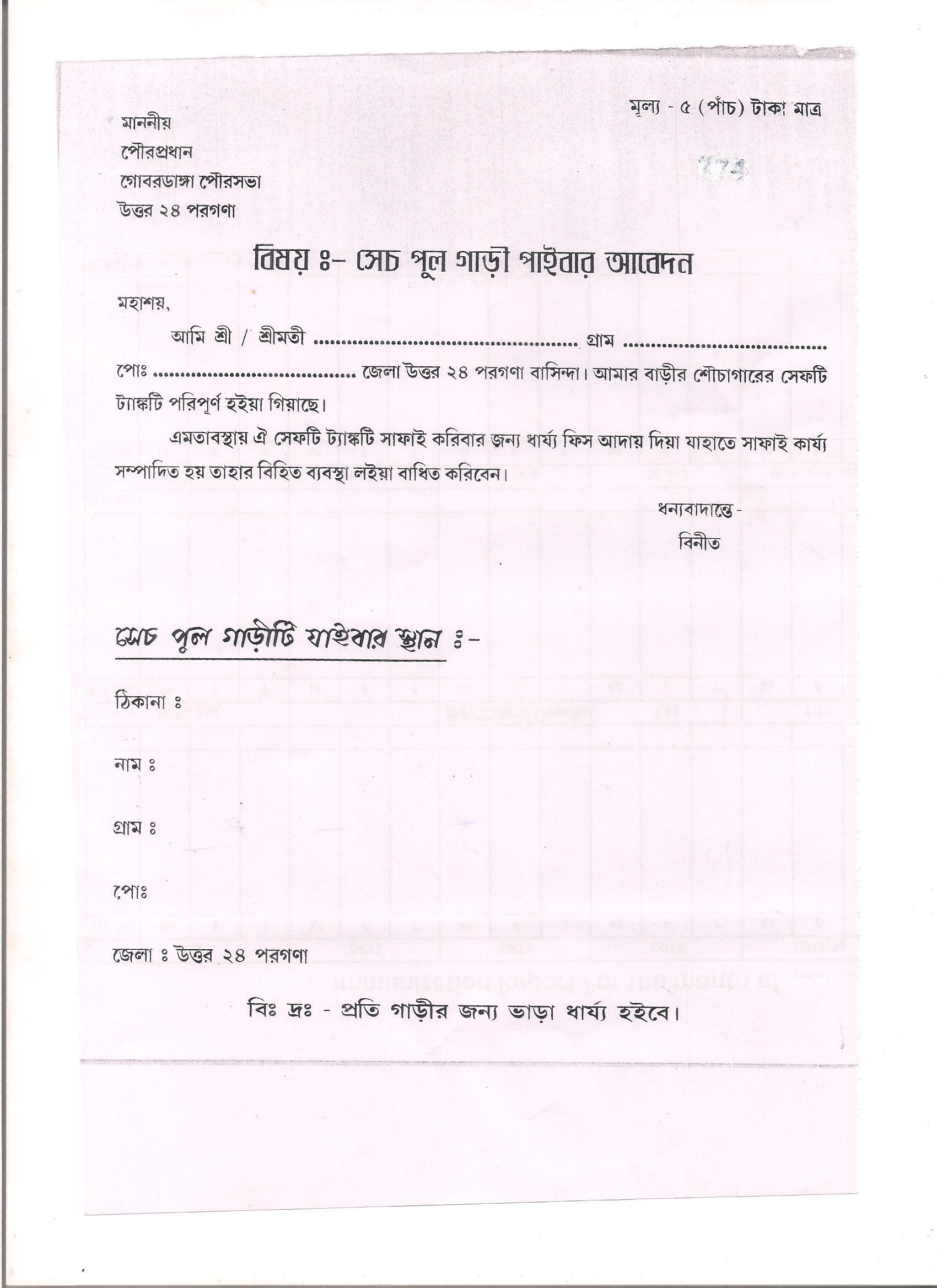 legal heir certificate online