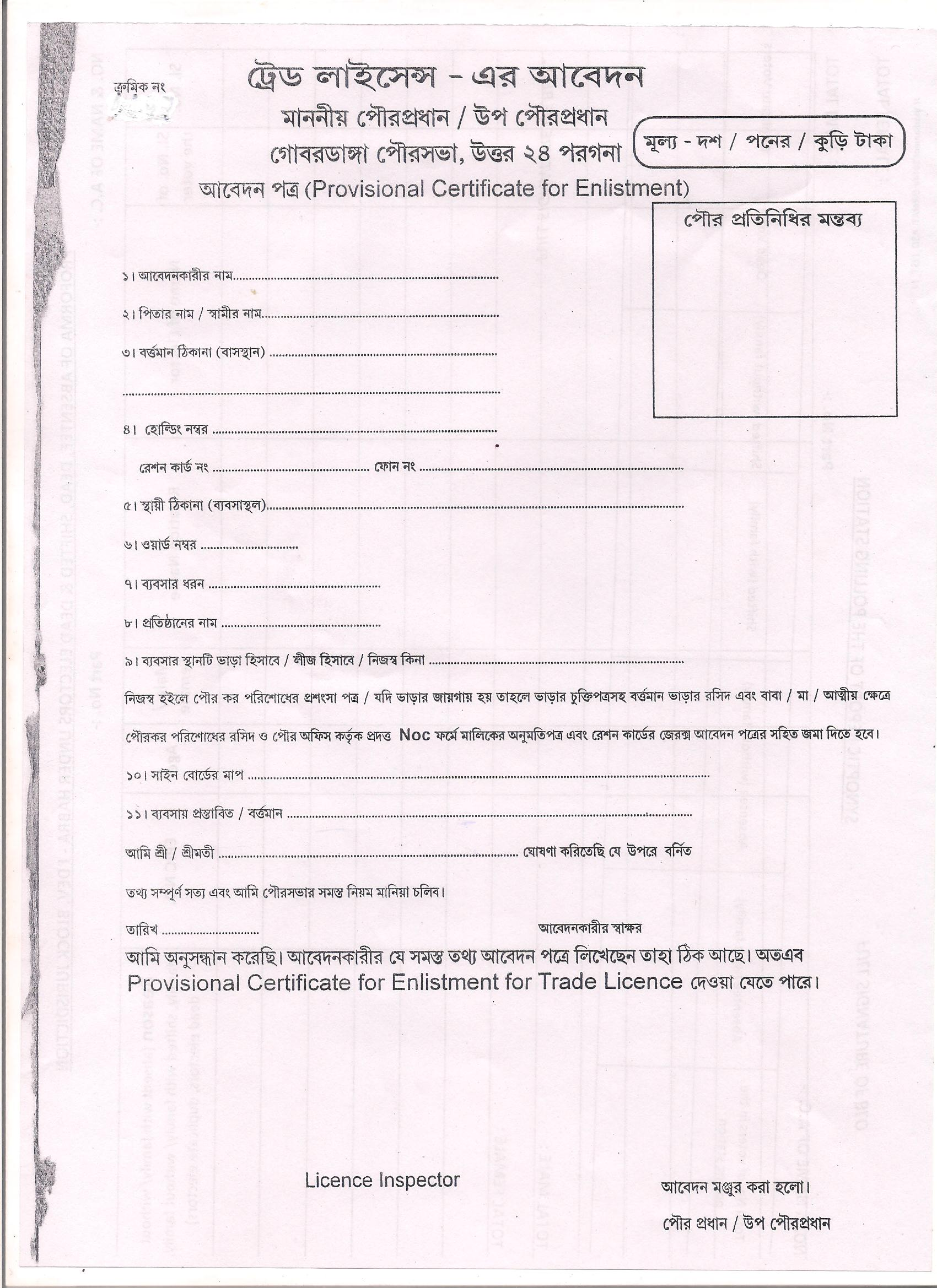 Doc600730 Non Objection Certificate Format No Objection – What is Noc Certificate